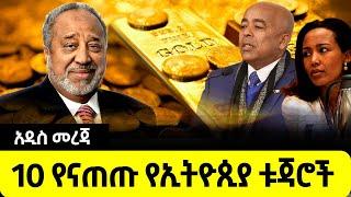 Ethiopia || 10 ያልተጠበቁ የኢትዮጲያ ቱጃሮች 2011 - Top 10 Richest People  In Ethiopia 2018