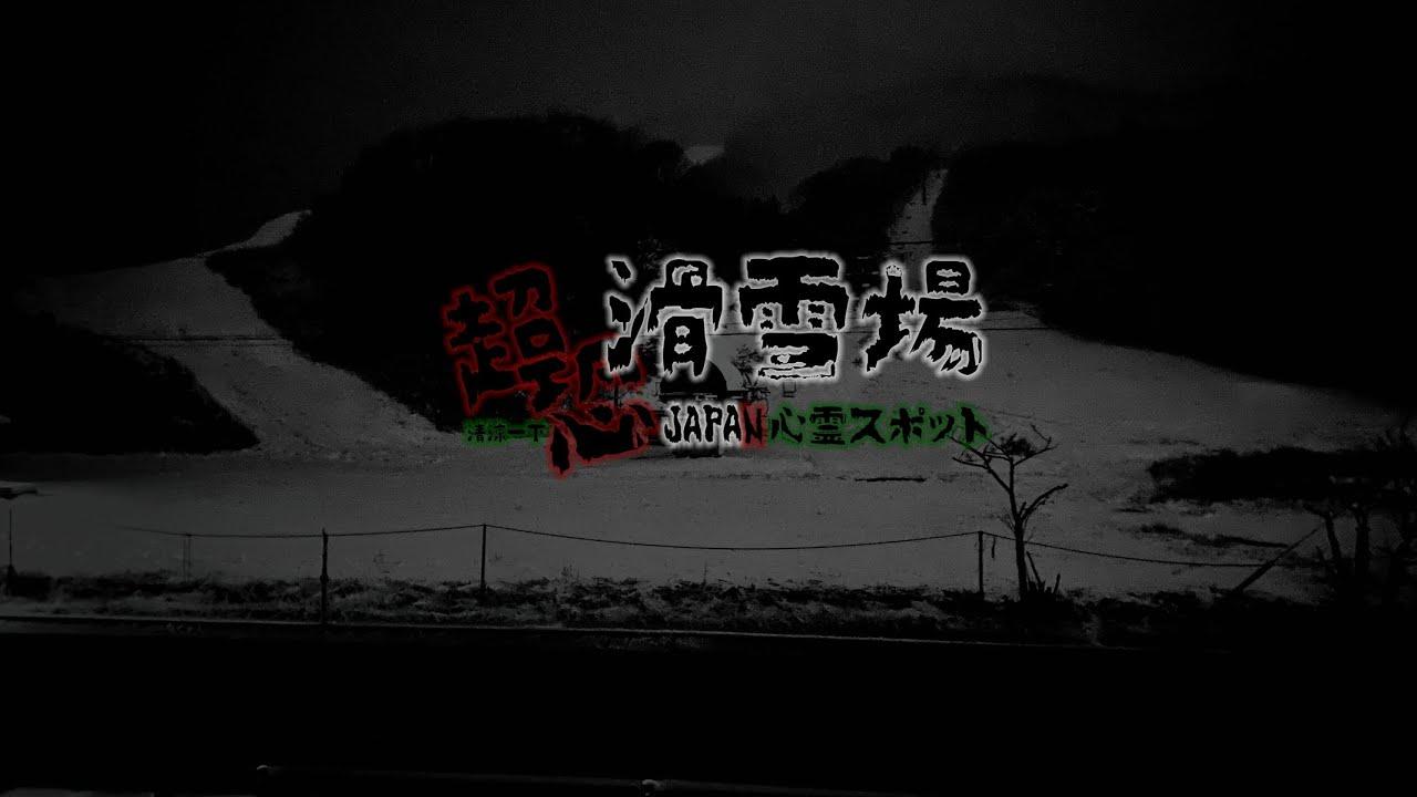 靈異前線GhostHunter第十二季第四集:超恐滑雪場(Japan GhostHunting)