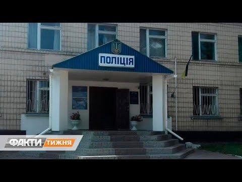 Полицейский бесспредел в Кагарлыке. Факти тижня, 31.05
