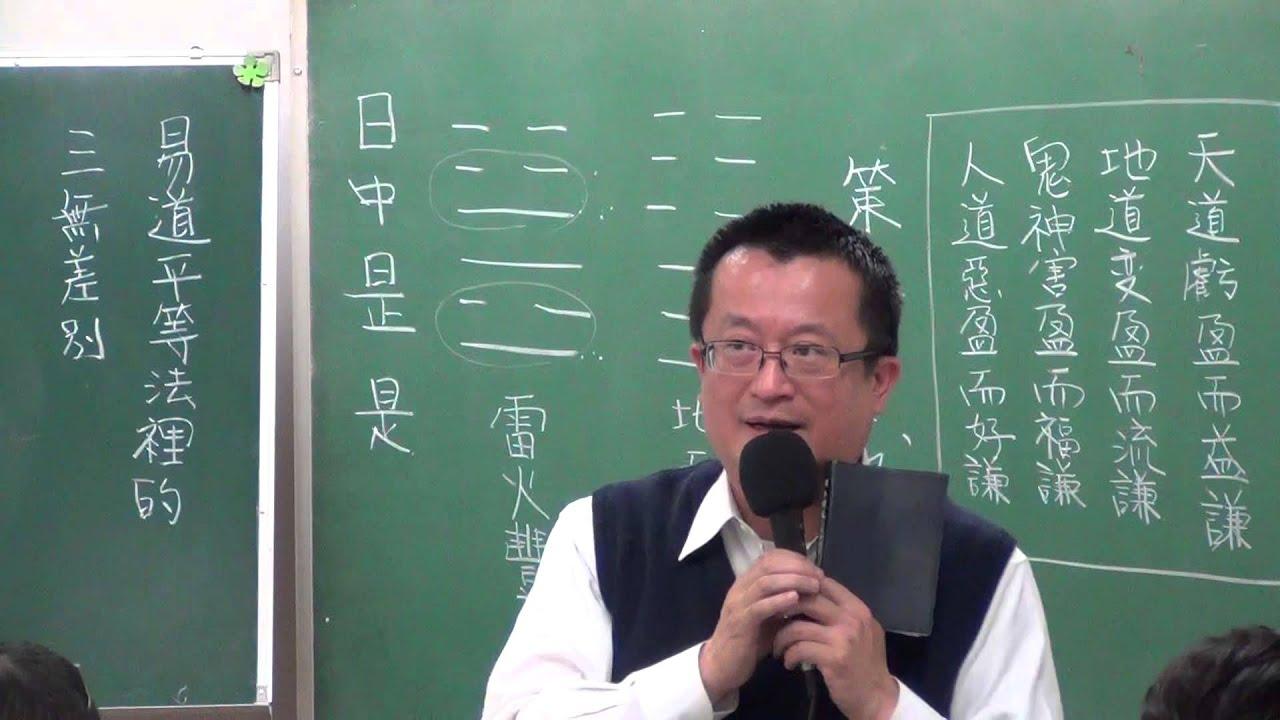 李秉信易經心法初級176(雷火豐卦) www.IFindTao.com 向道網 我找道 - YouTube