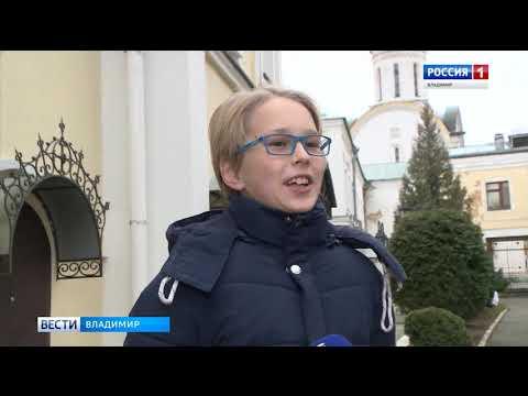 Вести Владимир 29 ноября 2019 20:40