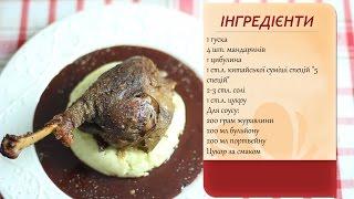 Печена гуска з соусом з журавлини (Жареный гусь с соусом из клюквы)