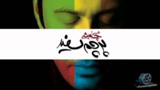 Mohsen Chavoshi - Parchame Sefid - Ba Man Bemoon