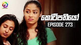 Kotipathiyo Episode 273  || කෝටිපතියෝ  | සතියේ දිනවල රාත්රී  8.30 ට . . . Thumbnail