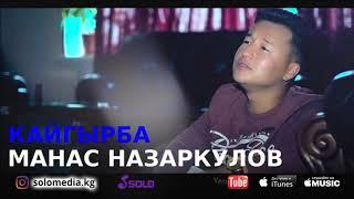 Манас Назаркулов - Кайгырба / Жаны 2018