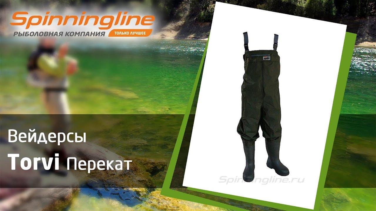 Купить вейдерсы или сапоги забродные вы можете на сайте decathlo. Ru| купить вейдерсы для рыбалки.