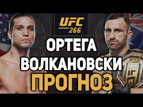 В НЕГО НЕ ВЕРЯТ! Брайан Ортега vs Александр Волкановски / Прогноз к UFC 266