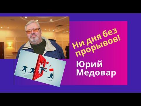 Юрий Медовар -