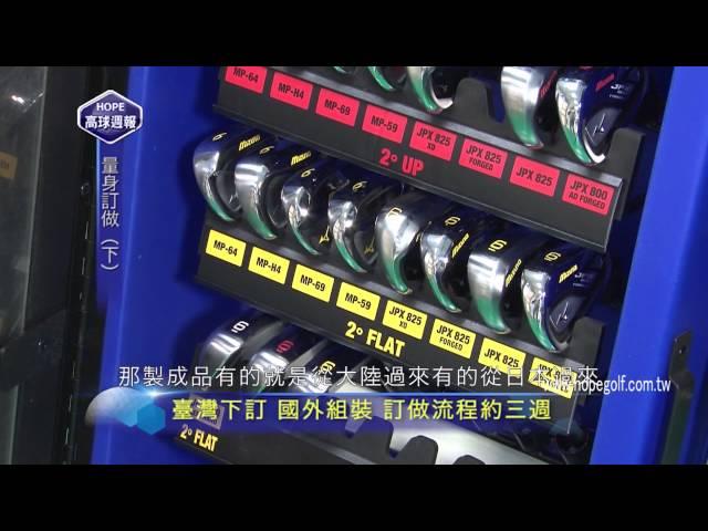 019消費情報站-量身訂做的球桿專題報導(下)