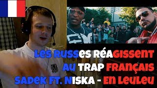RUSSIANS REACT TO FRENCH TRAP | Sadek feat. Niska - En leuleu | REACTION TO FRENCH TRAP