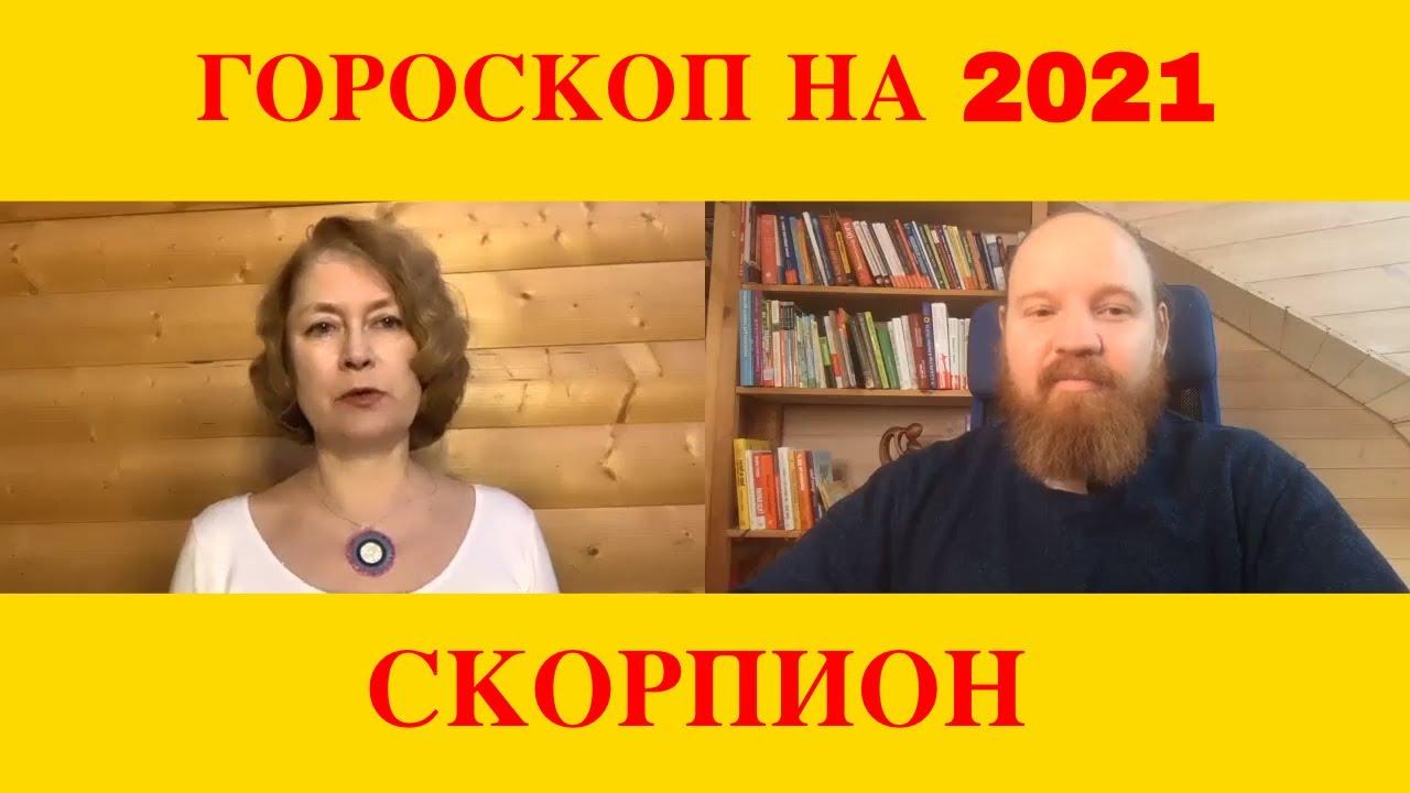 Гороскоп Скорпион 2021 год. Астропрогноз. Внимание! Уран 2022!