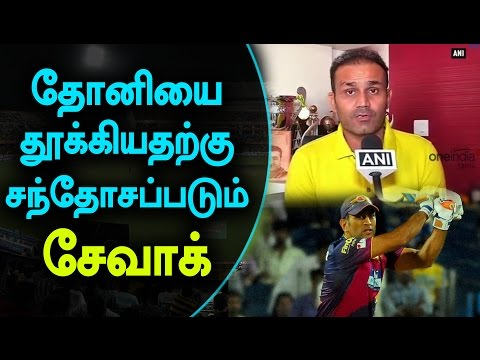 Sehwag Happy With MS Dhoni's Removal As RPS' Captain | தோனியை தூக்கியது சந்தோசம்  - Oneindia Tamil