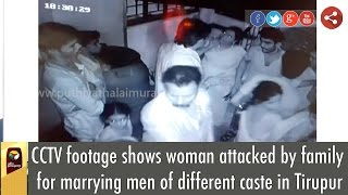 CCTV footage: Young Women attacked by family for marrying in different caste in Tirupur