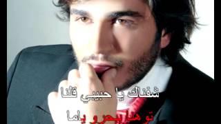 Arabic Karaoke: Georges el Rassi Lak Chou2a 3andina
