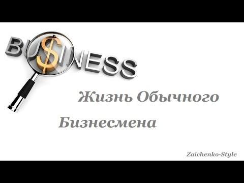 Vlog Жизнь Обычного Бизнесмена Давим Конкурентов, И Нужен Ли Кассовый Аппарат