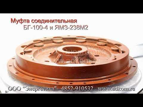 Муфта соединительная на генераторы БГ-100, БГ-60, БГ-200, БГ-315 - видео