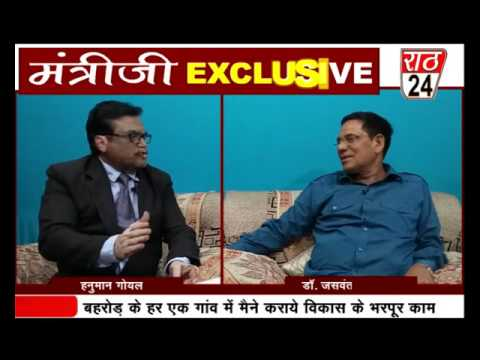 Rajasthan cabinet Minister interview