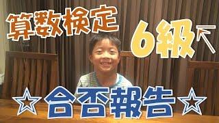小学2年生のYuga 2018年7月に受けた算数検定6級の合否発表です。 【受験...