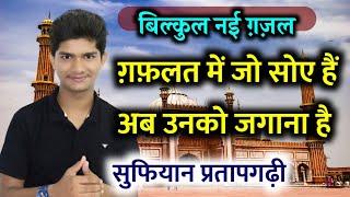 Sufiyan Pratapgarhi || New Gazal || गफ़लत में जो सोये है अब उनको जगाना है