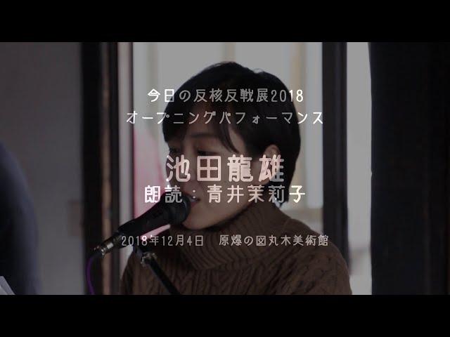 池田龍雄×青井茉莉子[今日の反核反戦展2018:オープニングパフォーマンス]