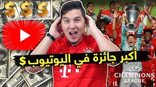 أصبحنا البرنامج الأول على يوتيوب في العالم ! | محمد عدنان