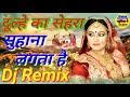 Dulhe Ka Sehra Suhana Dj Mix Lagta Hai Shadi Remix दुल्हे का सेहरा सुहाना लगता है Dj Remix Song
