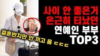 사이 안좋은거 은근히 티내더니 결국 이혼한 연예인 부부 TOP3