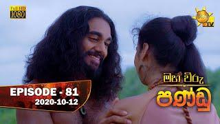 Maha Viru Pandu | Episode 81 | 2020-10-12 Thumbnail