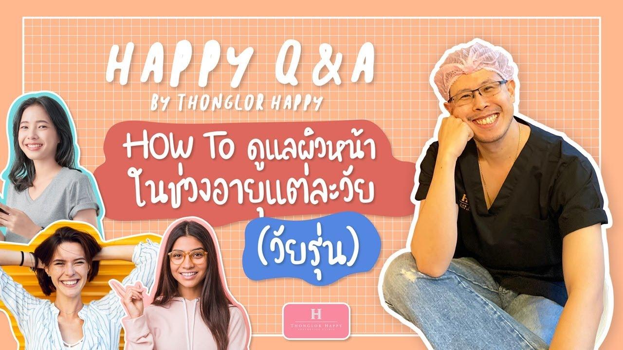 EP.1 Happy Q\u0026A วิธีดูแลผิวหน้าวัยรุ่น - นายแพทย์ พลพงศ์ ชยางศุ - หมอโบ้ท - [ทองหล่อแฮปปี้]
