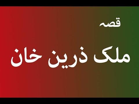 Download Malak Zareen Khan da Fazal Quyoom pa Awaz