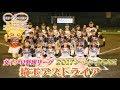 【アスリート・インフィニティSP】埼玉アストライア(女子野球)