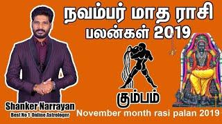 November Month Rasi Palan 2019 Kumbam - November Matha Rasi Palan 2019 Kumbam