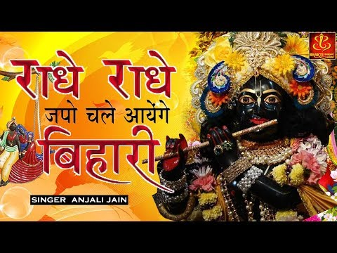 राधे राधे जपो चले आएंगे बिहारी || Radhe Radhe Japo Chale Aayenge Bihari || Krishna Bhajan