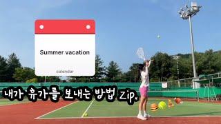 VLOG | 내가 휴가를 보내는 방법  | 테니스 레슨…