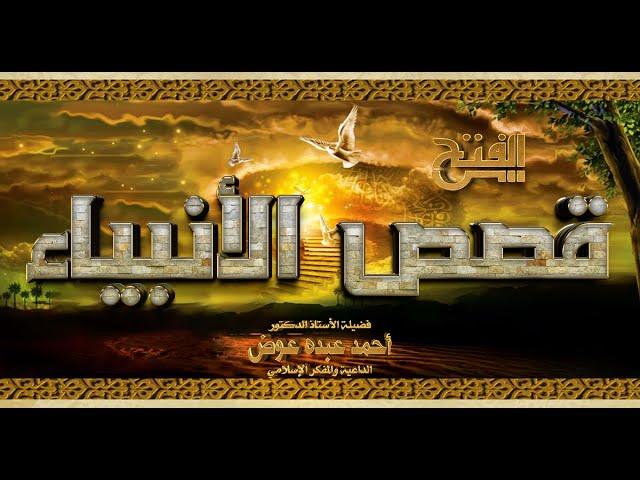 المواجهة مع فرعون | قصص الأنبياء الجزء الثاني