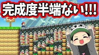【マリオメーカー】普通じゃ作れない「坂」を作った結果…!【実況プレイ】 thumbnail