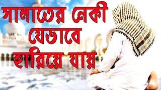 সালাতের নেকী যেভাবে হারিয়ে যায় !!! WaZZ 2019 || জুমার খুতবা ২০১৯