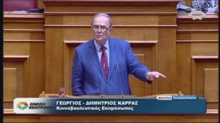 Γ.Καρράς(Κοιν.Εκπρ.ΕΝΩΣΗ ΚΕΝΤΡΩΩΝ)(Συζήτηση γιά σύσταση Εξεταστικής Επιτροπής)(26/07/2016)