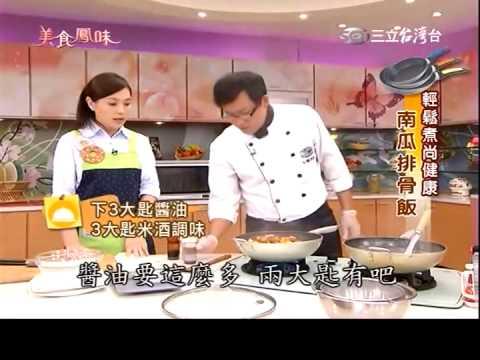 美食鳳味 吳秉承 蕃茄牛肉麵食譜 | Doovi