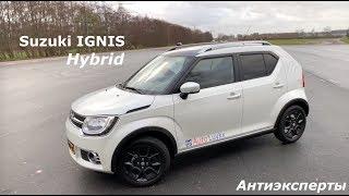 Suzuki IGNIS Hybrid. Гибрид от Сузуки? 15к евро за гибрид??