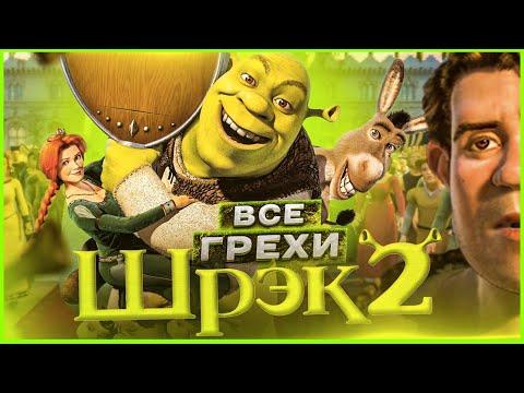 """ВСЕ ГРЕХИ ИГРЫ """"Шрек 2""""   ИгроГрехи   Первоапрельский ролик"""