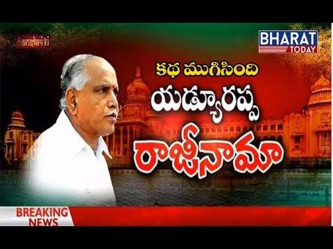 LIVE: BS Yeddyurappa's Resignation Speech in Karnataka Assembly | Bharat Today