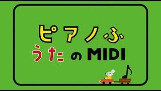 ビーだま・ビーすけの大冒険(ピアノ譜MIDI) thumbnail