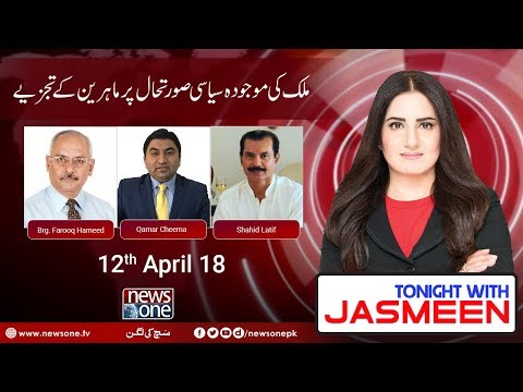 Tonight With Jasmeen - 12-April-2018  - News One
