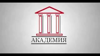 Академия Трейдинга и Инвестиций