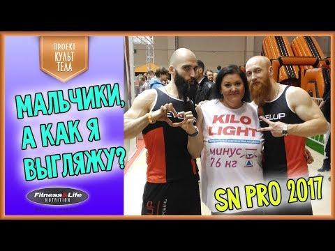 Марина Богомолова выясняет можно ли похудеть на натуральном на 76 кг  SN PRO 2017