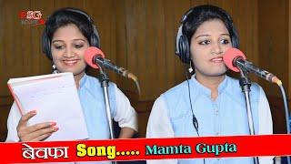 ममता गुप्ता ने गाया ऐसा दर्द भरा गाना की आशिक हो गये दीवाने    बेवफा मुझे को तू धोखा दे गया