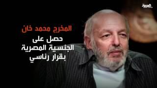 مصر تودع عاشقها وأسير شاشتها الذهبية محمد خان