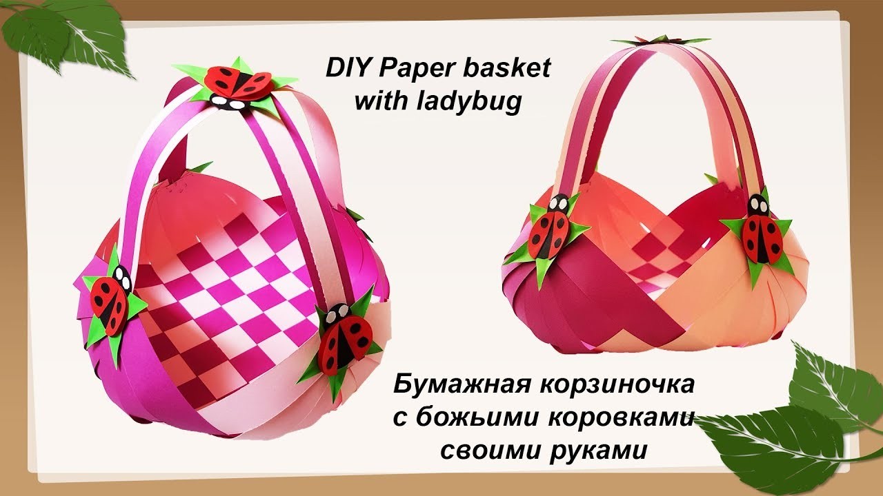 How Easy To DIY Paper Basket For Kids Craft Tutorial