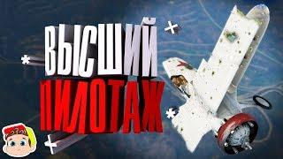 ✔️ПРИКОЛЫ - WAR THUNDER / ВЫСШИЙ ПИЛОТАЖ ft. JOHAN & JUSTIE #19